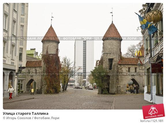 Улица старого Таллина, фото № 121181, снято 25 апреля 2017 г. (c) Игорь Соколов / Фотобанк Лори
