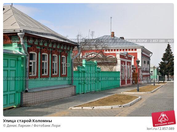 Купить «Улица старой Коломны», фото № 2857089, снято 4 апреля 2009 г. (c) Денис Ларкин / Фотобанк Лори