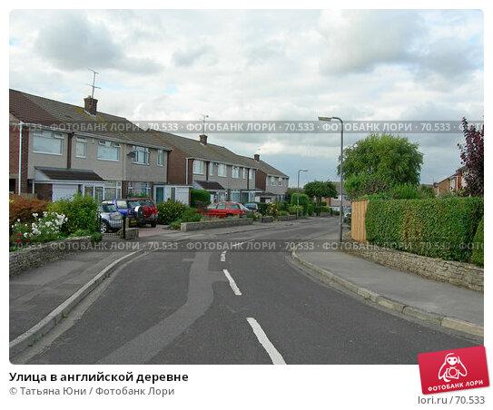 Купить «Улица в английской деревне», эксклюзивное фото № 70533, снято 20 августа 2006 г. (c) Татьяна Юни / Фотобанк Лори