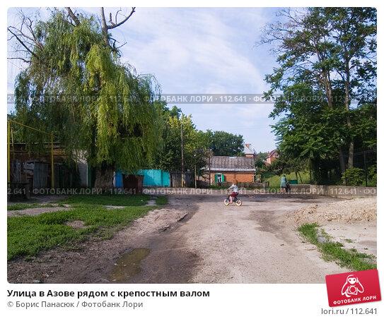 Улица в Азове рядом с крепостным валом, фото № 112641, снято 12 июня 2006 г. (c) Борис Панасюк / Фотобанк Лори