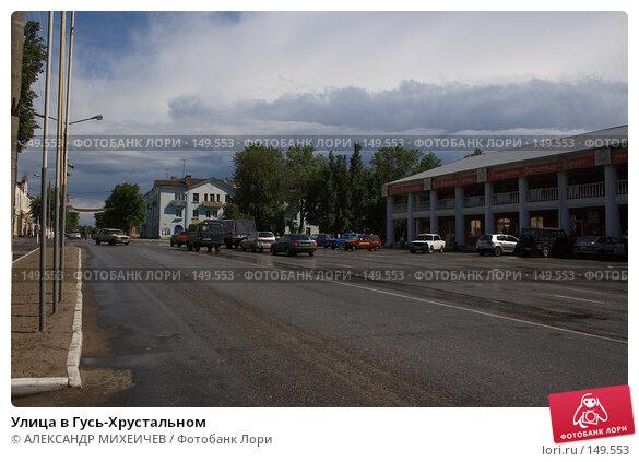 Улица в Гусь-Хрустальном, фото № 149553, снято 10 июня 2007 г. (c) АЛЕКСАНДР МИХЕИЧЕВ / Фотобанк Лори