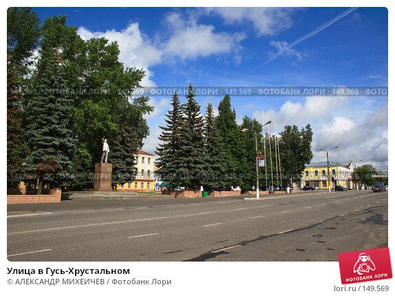 Улица в Гусь-Хрустальном, фото № 149569, снято 10 июня 2007 г. (c) АЛЕКСАНДР МИХЕИЧЕВ / Фотобанк Лори