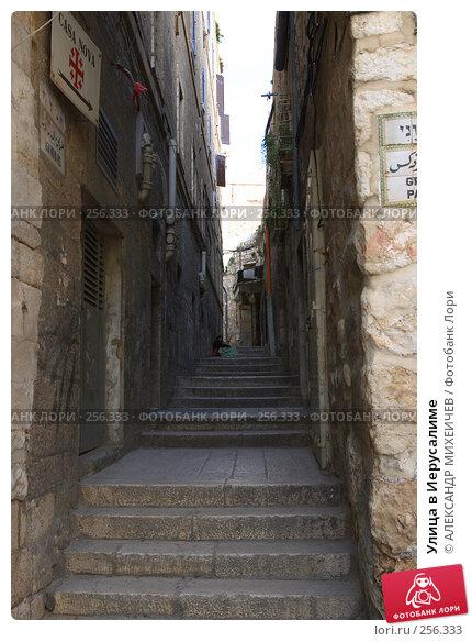 Купить «Улица в Иерусалиме», фото № 256333, снято 22 февраля 2008 г. (c) АЛЕКСАНДР МИХЕИЧЕВ / Фотобанк Лори