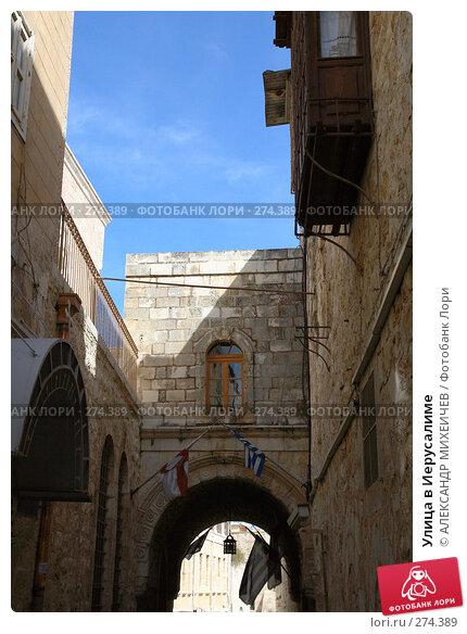 Улица в Иерусалиме, фото № 274389, снято 22 февраля 2008 г. (c) АЛЕКСАНДР МИХЕИЧЕВ / Фотобанк Лори