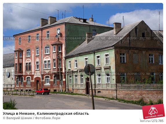 Купить «Улица в Немане, Калининградская область», фото № 272785, снято 26 июля 2007 г. (c) Валерий Шанин / Фотобанк Лори