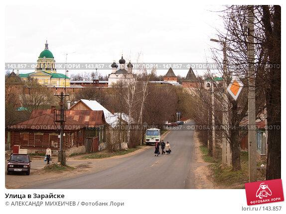 Улица в Зарайске, фото № 143857, снято 21 апреля 2007 г. (c) АЛЕКСАНДР МИХЕИЧЕВ / Фотобанк Лори