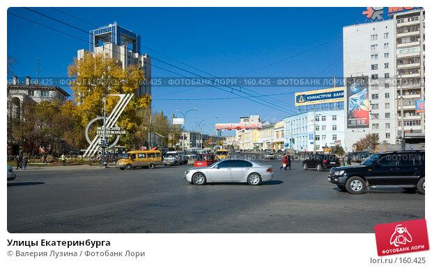 Улицы Екатеринбурга, фото № 160425, снято 2 октября 2007 г. (c) Валерия Потапова / Фотобанк Лори