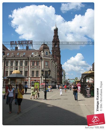 Улицы Казани, фото № 105909, снято 12 июля 2007 г. (c) DIA / Фотобанк Лори