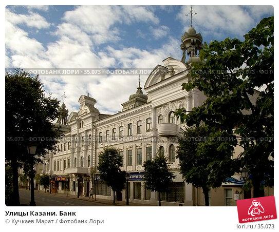 Купить «Улицы Казани. Банк», фото № 35073, снято 29 июля 2006 г. (c) Кучкаев Марат / Фотобанк Лори