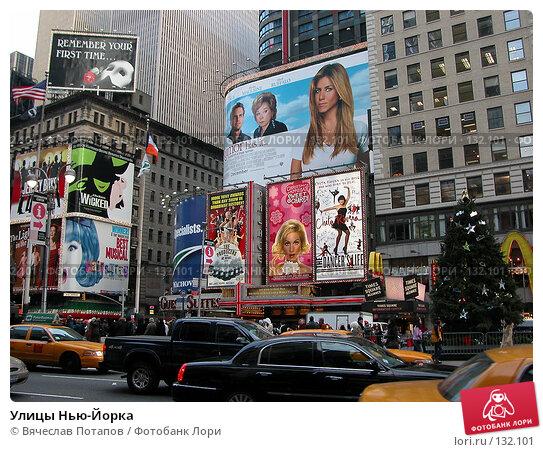 Улицы Нью-Йорка, фото № 132101, снято 22 декабря 2005 г. (c) Вячеслав Потапов / Фотобанк Лори
