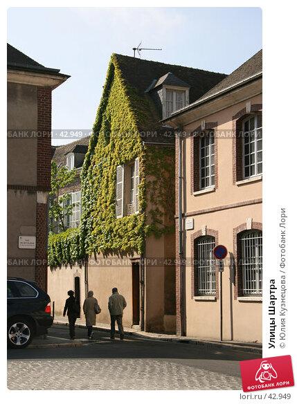 Купить «Улицы Шартра», эксклюзивное фото № 42949, снято 6 мая 2007 г. (c) Юлия Кузнецова / Фотобанк Лори