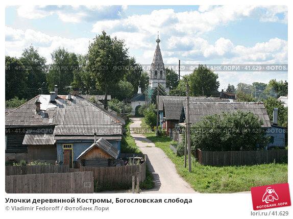 Улочки деревянной Костромы, Богословская слобода, фото № 41629, снято 12 августа 2006 г. (c) Vladimir Fedoroff / Фотобанк Лори