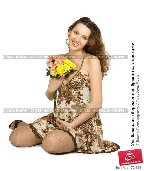 Улыбающаяся беременная брюнетка с цветами, фото № 172633, снято 23 декабря 2007 г. (c) Вадим Пономаренко / Фотобанк Лори