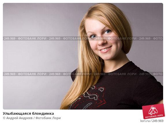 Улыбающаяся блондинка, фото № 249969, снято 2 марта 2008 г. (c) Андрей Андреев / Фотобанк Лори
