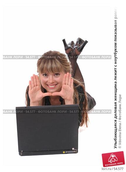 Улыбающаяся деловая женщина лежит с ноутбуком показывая рамку из рук, фото № 54577, снято 25 мая 2007 г. (c) Vdovina Elena / Фотобанк Лори
