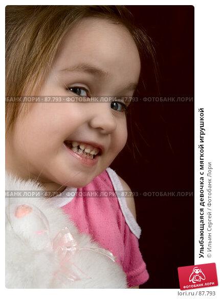 Улыбающаяся девочка с мягкой игрушкой, фото № 87793, снято 7 апреля 2007 г. (c) Ильин Сергей / Фотобанк Лори