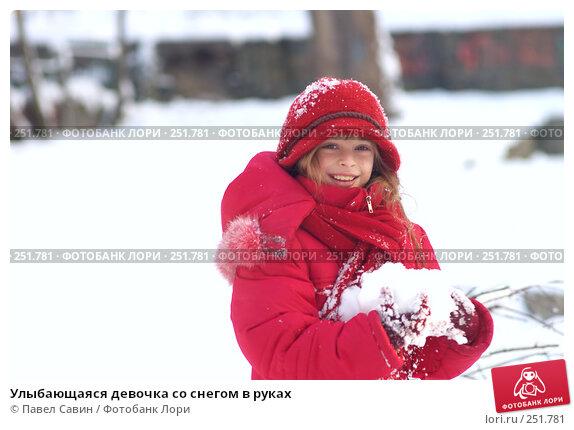 Купить «Улыбающаяся девочка со снегом в руках», фото № 251781, снято 21 апреля 2018 г. (c) Павел Савин / Фотобанк Лори
