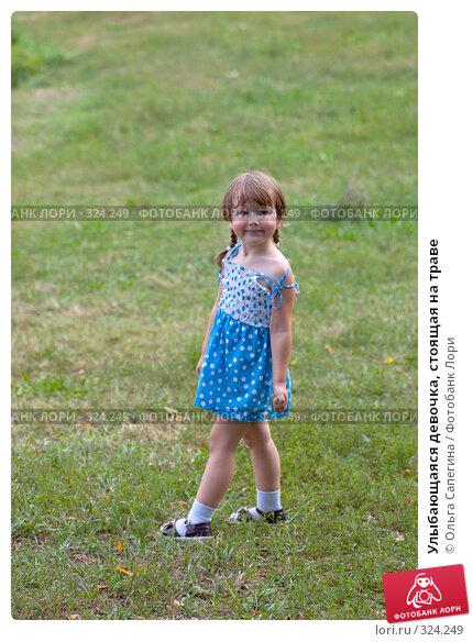 Улыбающаяся девочка, стоящая на траве, фото № 324249, снято 22 августа 2007 г. (c) Ольга Сапегина / Фотобанк Лори