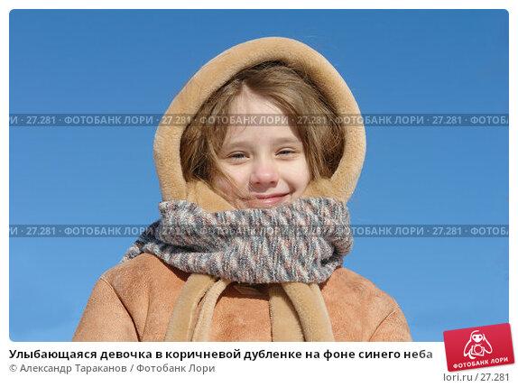 Улыбающаяся девочка в коричневой дубленке на фоне синего неба, фото № 27281, снято 28 марта 2017 г. (c) Александр Тараканов / Фотобанк Лори