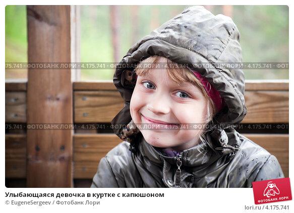 Купить «Улыбающаяся девочка в куртке с капюшоном», фото № 4175741, снято 2 июня 2012 г. (c) EugeneSergeev / Фотобанк Лори