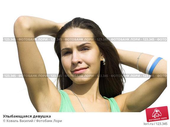 Улыбающаяся девушка, фото № 123345, снято 28 мая 2017 г. (c) Коваль Василий / Фотобанк Лори