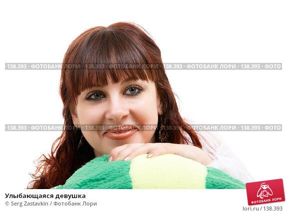 Улыбающаяся девушка, фото № 138393, снято 8 декабря 2006 г. (c) Serg Zastavkin / Фотобанк Лори