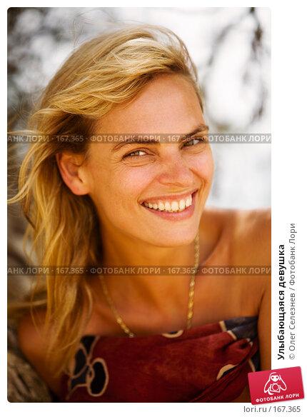 Улыбающаяся девушка, фото № 167365, снято 4 августа 2007 г. (c) Олег Селезнев / Фотобанк Лори