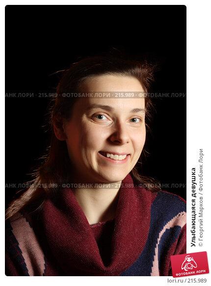 Улыбающаяся девушка, фото № 215989, снято 1 января 2008 г. (c) Георгий Марков / Фотобанк Лори