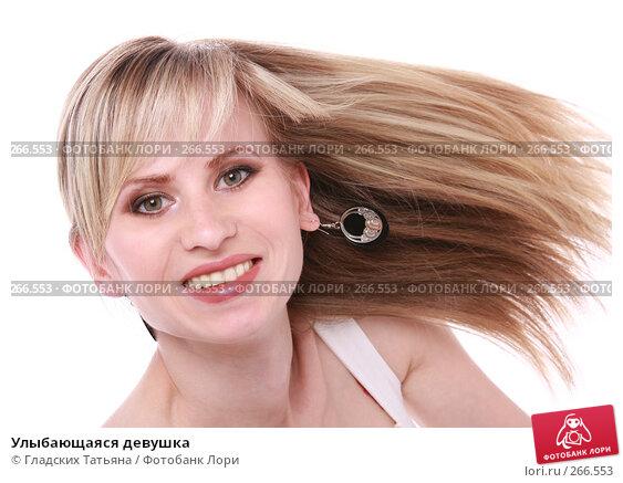 Улыбающаяся девушка, фото № 266553, снято 25 апреля 2007 г. (c) Гладских Татьяна / Фотобанк Лори