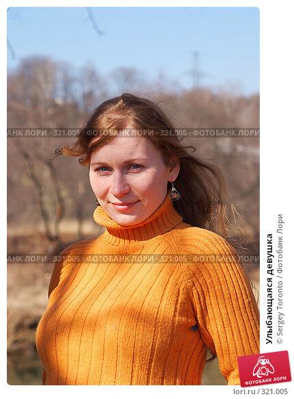 Улыбающаяся девушка, фото № 321005, снято 30 марта 2008 г. (c) Sergey Toronto / Фотобанк Лори