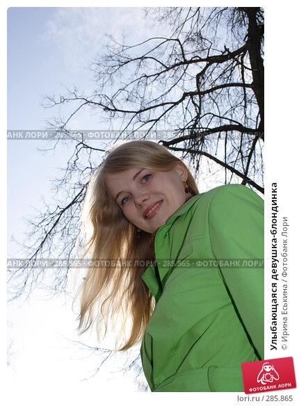 Улыбающаяся девушка-блондинка, фото № 285865, снято 28 апреля 2008 г. (c) Ирина Еськина / Фотобанк Лори