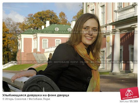 Улыбающаяся девушка на фоне дворца, фото № 95589, снято 20 февраля 2017 г. (c) Игорь Соколов / Фотобанк Лори