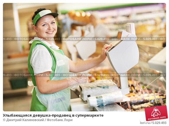 Купить «Улыбающаяся девушка-продавец в супермаркете», фото № 5029493, снято 15 августа 2013 г. (c) Дмитрий Калиновский / Фотобанк Лори