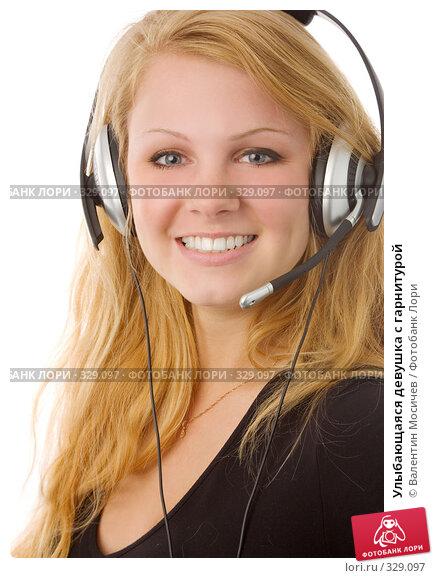 Улыбающаяся девушка с гарнитурой, фото № 329097, снято 19 мая 2007 г. (c) Валентин Мосичев / Фотобанк Лори