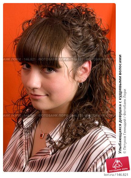 Улыбающаяся девушка с кудрявыми волосами, фото № 146821, снято 11 декабря 2007 г. (c) Петухов Геннадий / Фотобанк Лори