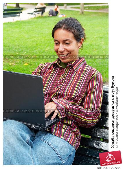 Улыбающаяся девушка с ноутбуком, фото № 122533, снято 24 сентября 2006 г. (c) Михаил Лавренов / Фотобанк Лори
