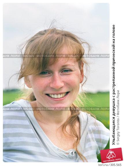 Улыбающаяся девушка с растрепанной прической на голове, фото № 305565, снято 11 мая 2008 г. (c) Sergey Toronto / Фотобанк Лори