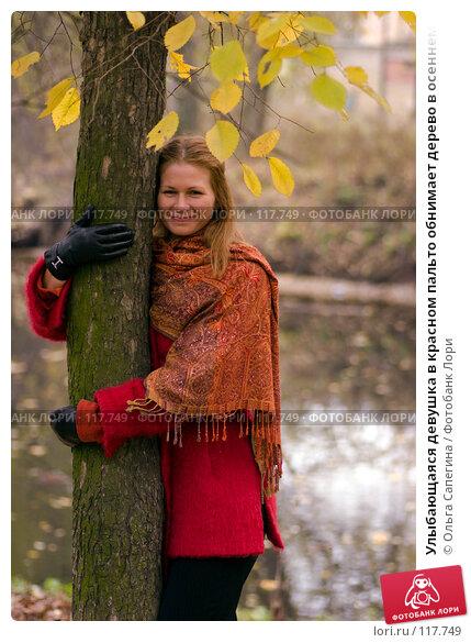 Улыбающаяся девушка в красном пальто обнимает дерево в осеннем парке, фото № 117749, снято 25 октября 2007 г. (c) Ольга Сапегина / Фотобанк Лори