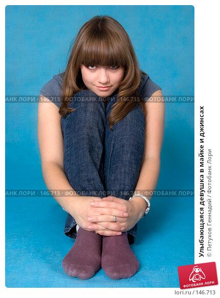 Купить «Улыбающаяся девушка в майке и джинсах», фото № 146713, снято 30 ноября 2007 г. (c) Петухов Геннадий / Фотобанк Лори