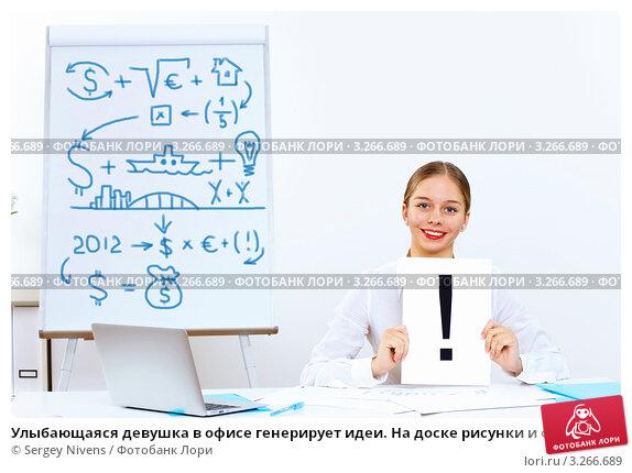 Купить «Улыбающаяся девушка в офисе генерирует идеи. На доске рисунки и формулы, в руках восклицательный знак», фото № 3266689, снято 21 марта 2019 г. (c) Sergey Nivens / Фотобанк Лори