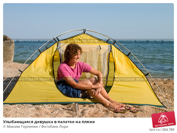 Улыбающаяся девушка в палатке на пляже, фото № 304789, снято 17 января 2017 г. (c) Максим Горпенюк / Фотобанк Лори
