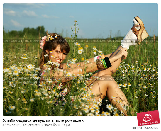 Игра в ромашку в СССР. Богемно-номенклатурный вариант