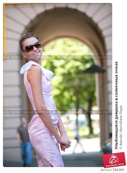 Улыбающаяся девушка в солнечных очках, фото № 334041, снято 23 июня 2008 г. (c) Astroid / Фотобанк Лори