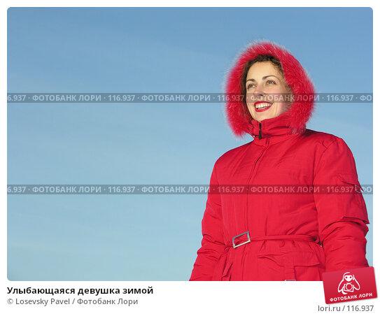 Купить «Улыбающаяся девушка зимой», фото № 116937, снято 1 марта 2006 г. (c) Losevsky Pavel / Фотобанк Лори
