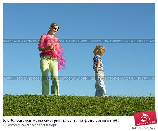 Улыбающаяся мама смотрит на сына на фоне синего неба, фото № 120577, снято 20 августа 2005 г. (c) Losevsky Pavel / Фотобанк Лори