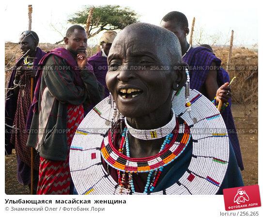 Улыбающаяся  масайская  женщина, эксклюзивное фото № 256265, снято 24 января 2008 г. (c) Знаменский Олег / Фотобанк Лори