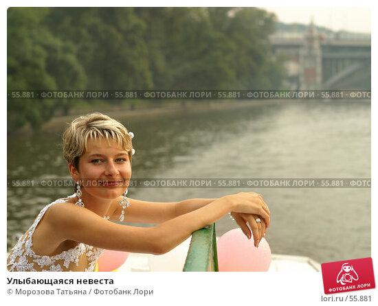 Улыбающаяся невеста, фото № 55881, снято 19 августа 2006 г. (c) Морозова Татьяна / Фотобанк Лори