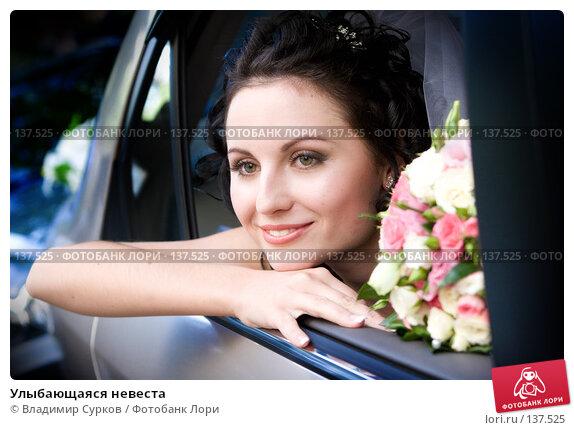 Улыбающаяся невеста, фото № 137525, снято 5 августа 2007 г. (c) Владимир Сурков / Фотобанк Лори