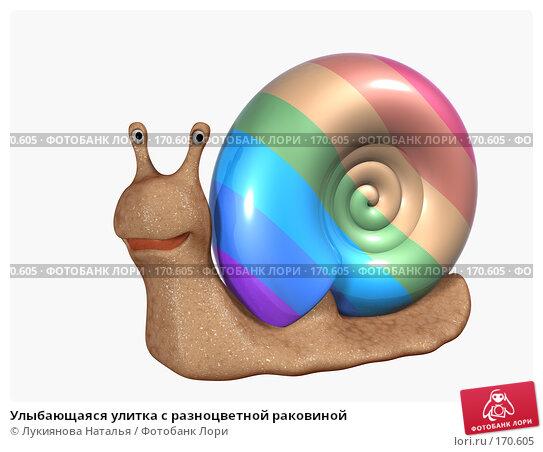Улыбающаяся улитка с разноцветной раковиной, иллюстрация № 170605 (c) Лукиянова Наталья / Фотобанк Лори