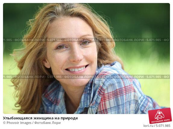 Купить «Улыбающаяся женщина на природе», фото № 5071985, снято 2 июня 2010 г. (c) Phovoir Images / Фотобанк Лори